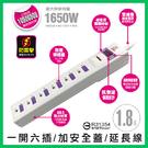 【台灣製造】 MAGIC 一開六插加安全蓋防雷擊延長線 15A 1.8公尺