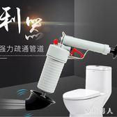 馬桶疏通器家用通廁所管道堵塞工具下水道疏通神器大力高壓一炮通TA6698【極致男人】