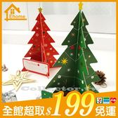 ✤宜家✤聖誕樹Diy立體賀卡 (兩入裝) 祝福卡 新年賀卡