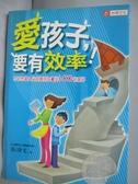 【書寶二手書T6/家庭_LDP】愛孩子要有效率-不必作超人父母就可以養出100分孩子_張文