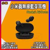 小米真無線藍芽耳機  Air Dots Redmi 無線耳機 小米AirDots 小米藍芽耳機 送充電線