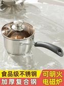 特惠小奶鍋不銹鋼小奶鍋加厚家用煮面煮奶熱牛奶電磁爐通用不粘鍋燃氣湯鍋