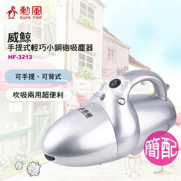豬頭電器(^OO^) - 勳風 威鯨手提式輕巧小鋼砲吸塵器【HF-3212】全新公司貨♡