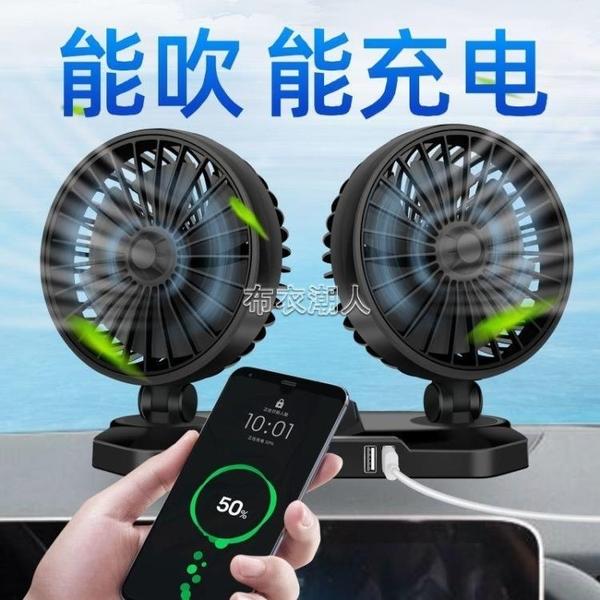 車載風扇12V24V新款USB手機充電汽車大貨車專用迷你車用小電風扇 快速出貨