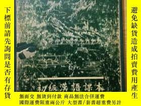 二手書博民逛書店原版英文書罕見初級漢語課本:BEGINNING CHINESEY
