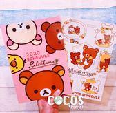 正版 拉拉熊 牛奶妹 懶懶熊 2020年月曆記事本 行事曆 日誌手冊 COCOS C2020