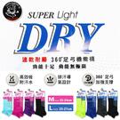 【衣襪酷】老船長 DRY速乾耐磨 360度足弓機能襪 男女適穿 台灣製