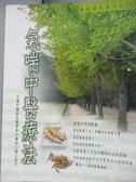 【書寶二手書T2/醫療_QEZ】氣喘中醫療法_中國中醫臨床醫學會