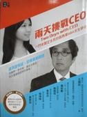 【書寶二手書T2/財經企管_QLA】兩天挑戰CEO-一門老闆定生死的服務業MBA求生學分_王國欽