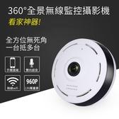全景攝影機 360度全景無線監控攝影機 監視器【AB0380】魚眼 WIFI 高畫質 遠端監控