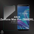 9H鋼化玻璃 ASUS ZenFone Max Pro ZB602KL X00TD 保護貼 手機螢幕 膜 玻璃貼 鋼化 貼 半版 非滿版