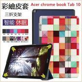 卡斯特 宏碁 Acer Chromebook Tab 10 D651 平板皮套 防摔 三折支架 智能休眠 自動吸附 全包邊 保護套