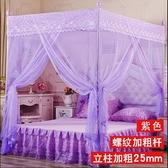 蚊帳 新款1.5米蚊帳1.2公主風網紅支架1.8m床雙人家用 宿舍加厚加密2米【快速出貨八折搶購】