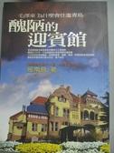 【書寶二手書T2/短篇_JAQ】毛澤東為什麼會住進靑島醜陋的迎賓館_雁南飛