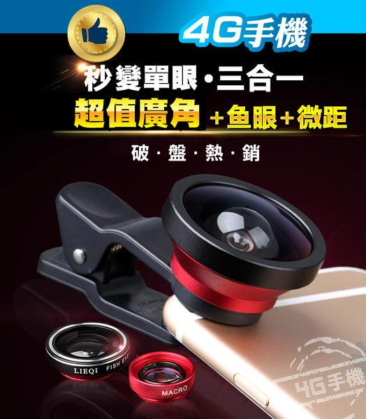 【4G手機】通用超廣角手機 手機魚眼 180度魚眼鏡頭 特效鏡頭 夾子三合一 廣角鏡