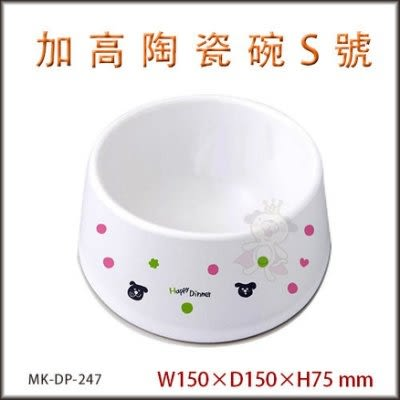 【Marukan】加高型 陶瓷狗食碗 S號(DP-247)