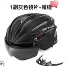 腳踏車帶風鏡一體成型騎行頭盔