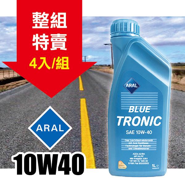 ARAL 亞拉 10W40 合成機油 BLUE TRONIC SAE  (4入/組)