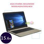 ASUS X540MA-0041AN5000 15.6吋◤刷卡◢ 霧面螢幕 筆電 (N5000/4GD4/500G/W10)