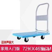 搬運寶平板車靜音折疊手推車重型搬運車拖車小推車小拉車輕便zzy7004『易購3c館』