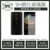 【MK馬克】Nokia 6 (2018) 9H鋼化玻璃保護膜 保護貼 鋼化膜 玻璃貼 玻璃膜 (非滿版膜) 免運費 Nokia6.1
