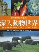 【書寶二手書T2/動植物_ZAE】深入動物世界-動物概論_珍妮.布魯斯等著; 林妙冠等譯