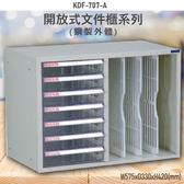 【100%台灣製造】大富KDF-707-A 開放式文件櫃 效率櫃 檔案櫃 文件收納 公家機關 學校 辦公收納 耐重