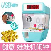 抓娃娃機娃娃機鬧鐘創意同款迷你抓娃娃機公仔機時鐘遊戲機抓球機兒童玩具 小明同學