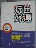 【書寶二手書T4/嗜好_QIR】玩出好運-全世界成功者正在玩的500題心理測驗_李問渠