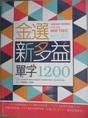 【書寶二手書T1/語言學習_WEB】金選新多益單字1200_Curtis M. Revis-Seubert