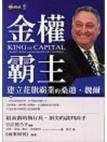 二手書博民逛書店 《金權霸主-新商業周刊叢163》 R2Y ISBN:9861241779│艾咪.史東