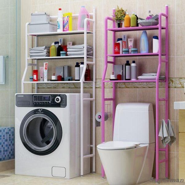 衛生間浴室置物架 廁所落地馬桶架子 洗衣機收納用品用具 禮物jy【快速出貨中秋節八折】