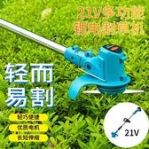 割草機手持 電動割草機小型家用除草機充電打草神器小型多功能草坪機修樹枝 風馳