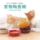 快速出貨調節高度貓碗陶瓷單雙碗架子餐桌貓咪餐具貓食盆可愛護頸椎寵