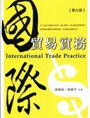 (二手書)國際貿易實務