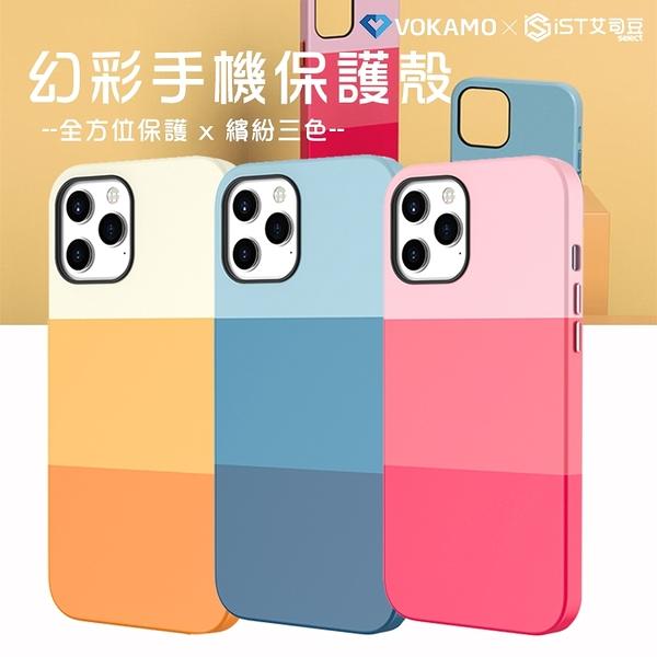 【VOKAMO】iPhone12 mini/12/PRO/PRO MAX 幻彩手機保護殼