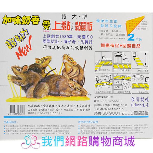 【我們網路購物商城】上黏-黏鼠板(特大型) 加味奶香 黏鼠板