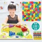 男孩女孩飛行棋跳棋五子棋小學生多功能兒童游戲棋類成人益智玩具