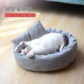 蛋撻貓窩貓床加絨舒軟貓窩貓咪睡墊貓咪軟窩貓咪用品寵物四季貓墊