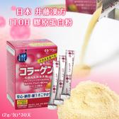 日本 井藤漢方 ITOH 膠原蛋白粉/盒