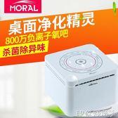 摩瑞爾辦公室空氣凈化器小型桌面負離子氧吧家用室內除二手煙味 igo 全館免運