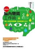 (二手書)超神奇!腦內物質工作術:7種人人都有的效率潛能,幫你即效提升工作力