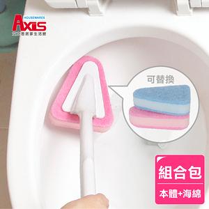 【AXIS 艾克思】可替換雙面清潔刷組合包_6入組(長柄桿+泡綿)藍色組