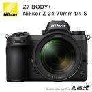 Z7 單機身+Nikkor Z 24-7...