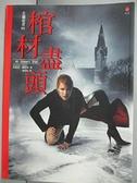 【書寶二手書T2/一般小說_CLL】女獵夜者03-棺材盡頭_珍妮恩.佛斯特