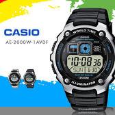 CASIO AE-2000W-1A 數位雙顯電子錶 AE-2000W-1AVDF 現貨+排單 熱賣中!