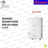 林內熱水器 RU-A1021RFN 環保無氧銅10公升 屋外型熱水器 ***我超低價**