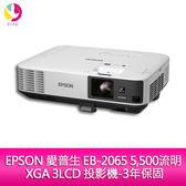 分期0利率 EPSON 愛普生 EB-2065 5,500流明 XGA 3LCD 投影機 -公司貨 原廠3年保固