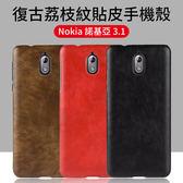 諾基亞Nokia 3.1 5.2吋 手機殼 復古貼皮 荔枝紋 半包 皮套 硬殼 防摔 散熱 手機套 保護套