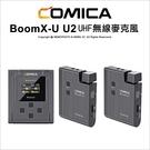 COMICA 科嘜 BoomX-U U2微型 UHF無線麥克風 1對2 採訪 直播 開年公司貨【可刷卡】薪創數位